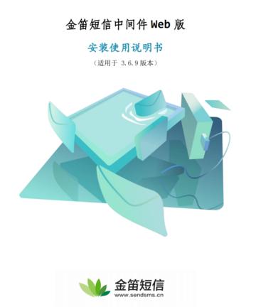 金笛短信WEB中间件使用说明书V3.6.9