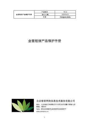 金笛短信产品维护手册