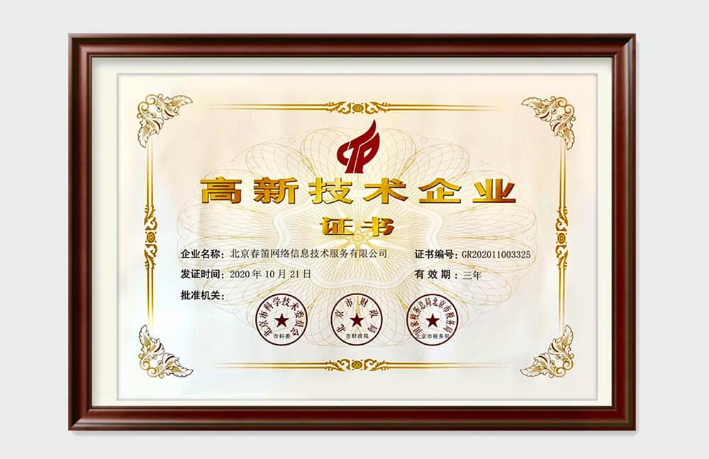 我公司获得高新技术企业证书