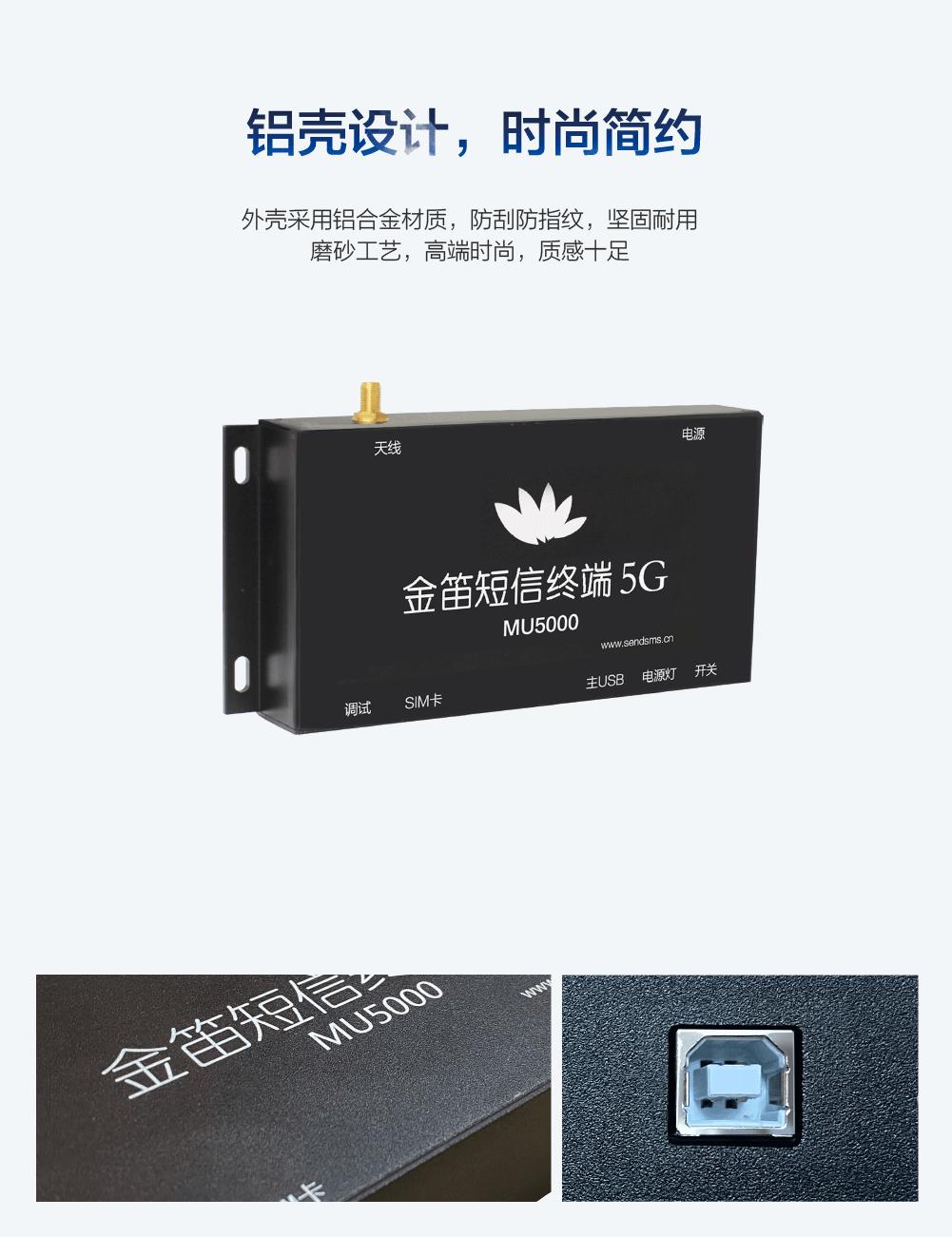 MU5000_13
